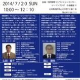 『40周年DS記念講演その� 〜生田龍平先生、須山譲氏先生〜』の画像