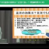 『【今日の新着動画】 スキンケア(8)温浴の効果は?足浴で良い?』の画像