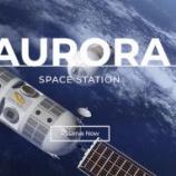『宇宙ホテル「オーロラ・ステーション」2022年開業へ』の画像