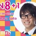【日向坂46】サトミツさんのラジオで日向坂の新コーナースタートwwww