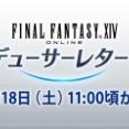 【FF14】第66回PLLは明日9/18(土)11:00より放送!