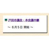 『戸田市議会本会議のインターネット中継始まる』の画像