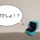 婚約指輪は必要か