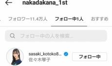 【元乃木坂】中田花奈のインスタ、誰が最初にフォローするかなと思ったら・・・
