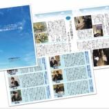 『【新着情報】小冊子「心を紡ぐエピソード集」発刊!』の画像