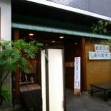『JAL×はんつ遠藤コラボ企画【岡山編】2日め・居酒屋(爺や)』の画像