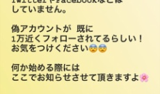 【元乃木坂46】衛藤美彩、Twitterに偽アカウントを作られる…