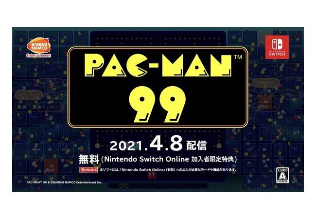 パックマン99発売決定wwwwwwww