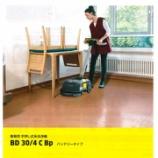 『【新商品】業務用手押し式床洗浄機「BD30/4 C Bp」@ケルヒャージャパン㈱【清掃】【衛生】』の画像