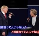 【悲報】ヒラリー・クリントンさん、落選を悟り発狂 卑猥な言葉を叫び大暴れ【反知性】