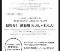 【欅坂46】あのけやき坂メンバーがJJモデルに!