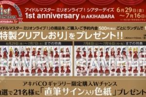【ミリシタ】『ミリシタ』1st anniversary in AKIHABARA販売グッズ&購入特典公開!