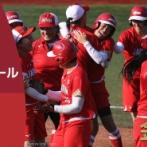 ソフトボール日本代表が金メダル獲得!13年越しの連覇達成!