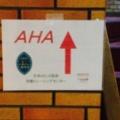 CPR&AED講習会|[奈良市の整骨院]ひろ接骨院