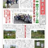 『桔梗町会広報紙『各部だより』6月号発行』の画像