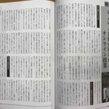 『老舗業界誌「塾ジャーナル」に塾長の寄稿記事が掲載されました』の画像