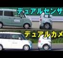 【国土交通省】ビデオ公開…衝突被害軽減ブレーキは事故を回避できない