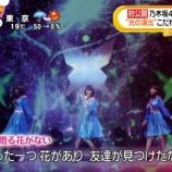 """『【乃木坂46】""""Oha!4""""で16th『君に贈る花がない 』『ブランコ』MVの一部が公開!!!』の画像"""