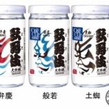 『【新商品】「ワンカップ大吟醸180ml瓶詰(歌舞伎)」』の画像