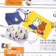 【速報】GLOW (グロー) 2021年 03月号増刊② 《特別付録》 ミッフィー&メラニー 保湿美肌マスク+ポーチセット