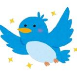 『【クラクラ】Twitterでのメンバー勧誘ってどうなの?【Twitter】』の画像