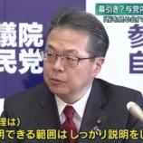 『【酷いw】自民党の世耕弘成参院幹事長が激おこプンプン\(^o^)/!報道ステーションはなぜ偏向報道に走るのか?』の画像