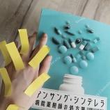 『【元乃木坂46】西野七瀬さん、手が・・・』の画像