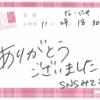 【速報】卒業発表後、大和田南那のDMM手書きコメントが酷すぎる・・・