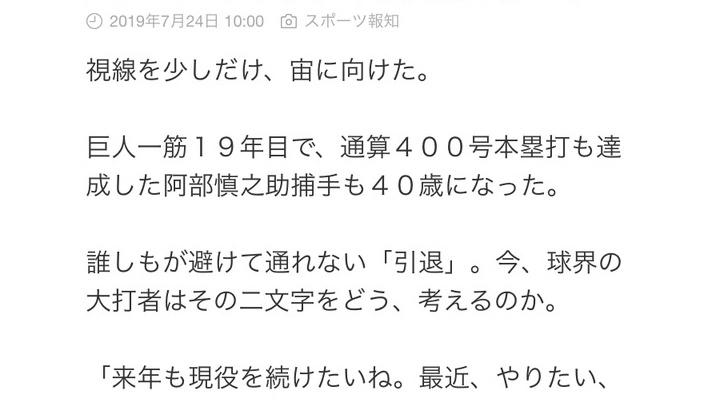 【 朗報!】巨人・阿部、来年も現役続行意思表明!