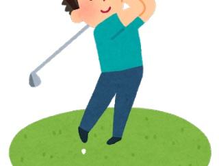 【やべぇ】新入社員が接待ゴルフなのに『イーグル連発』した結果→こうなるwwwwwwww