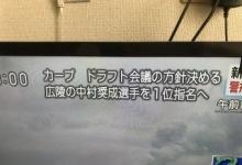 広陵の中村奨成、広島カープがドラフト1位で指名 テレビではテロップが流れる