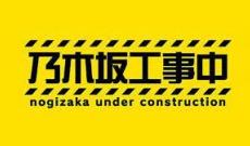 【乃木坂46】お通夜になりそうだな…。「乃木坂工事中」次回の予告がこちら・・・