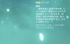 【原神】旅人ちゃんが星5クラスの戦力になれるのはps4だけ!