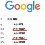【韓国】大谷翔平の活躍に韓国人がググる検索ワード!「大谷 韓国系」「大谷 韓国人」