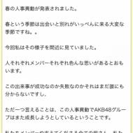 市川美織の人事異動後のブログが総監督っぽくすごく感動的だった!! アイドルファンマスター