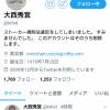 【朗報】おーにっちゃん、ついに岩田華怜さんに謝罪!
