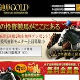 『【リアル口コミ評判】3連単GOLD(3連単ゴールド)』の画像