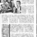 『週刊文春 「韓国軍に慰安婦」記事は山口記者の捏造か ー週刊新潮 2017-10-26』の画像