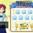 【ミリシタ】1/24(日)~ 『ミリシタ感謝祭 2020~2021 ONLINE ありがとうログインボーナス』を開催!!