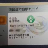 『いつのまにか交付が終わっていた「住民基本台帳カード」…』の画像