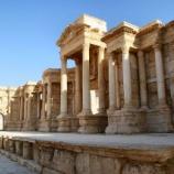 『行った気になる世界遺産 パルミラ遺跡 ローマ劇場』の画像