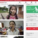 『日本語学校のこどもたち!』の画像