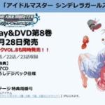 アイドルマスターシンデレラガールズ Blu-ray&DVD第8巻のイラストが公開!