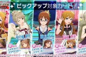 【ミリシタ】可憐、朋花、律子、海美、ロコのSSRにマスターランク5が追加!