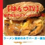 『【はんつTV】MENSHOラーメンバーガー(東京新宿)』の画像