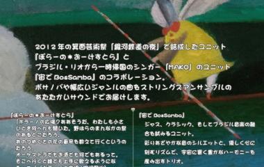 『シンフォニー宙 プロデュースコンサート』の画像
