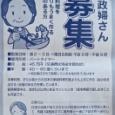 【画像】週2で45万円もらえるバイトが発見される #高収入 #バイト