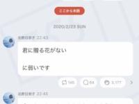 【乃木坂46】北野日奈子、これ大丈夫か...?