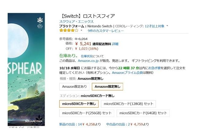 『ロストスフィア』発売から4日で早速投げ売りスタート!