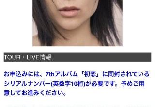 宇多田ヒカル全国ツアーのチケットの転売対策が凄い件wwwww